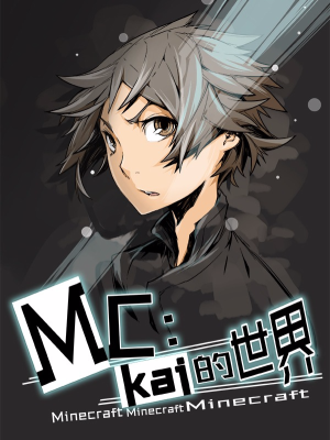 MC:kai的世界.GM