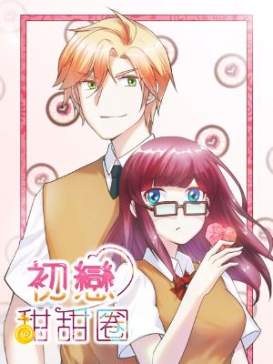 初恋甜甜圈
